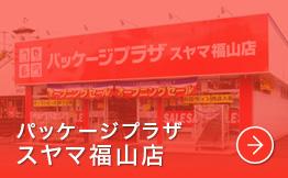 パッケージプラザ スヤマ福山店